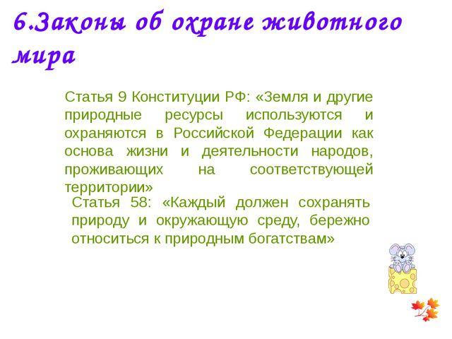 6.Законы об охране животного мира Статья 9 Конституции РФ: «Земля и другие пр...