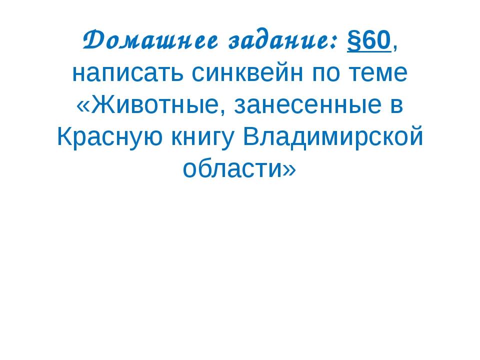 Домашнее задание: §60, написать синквейн по теме «Животные, занесенные в Крас...