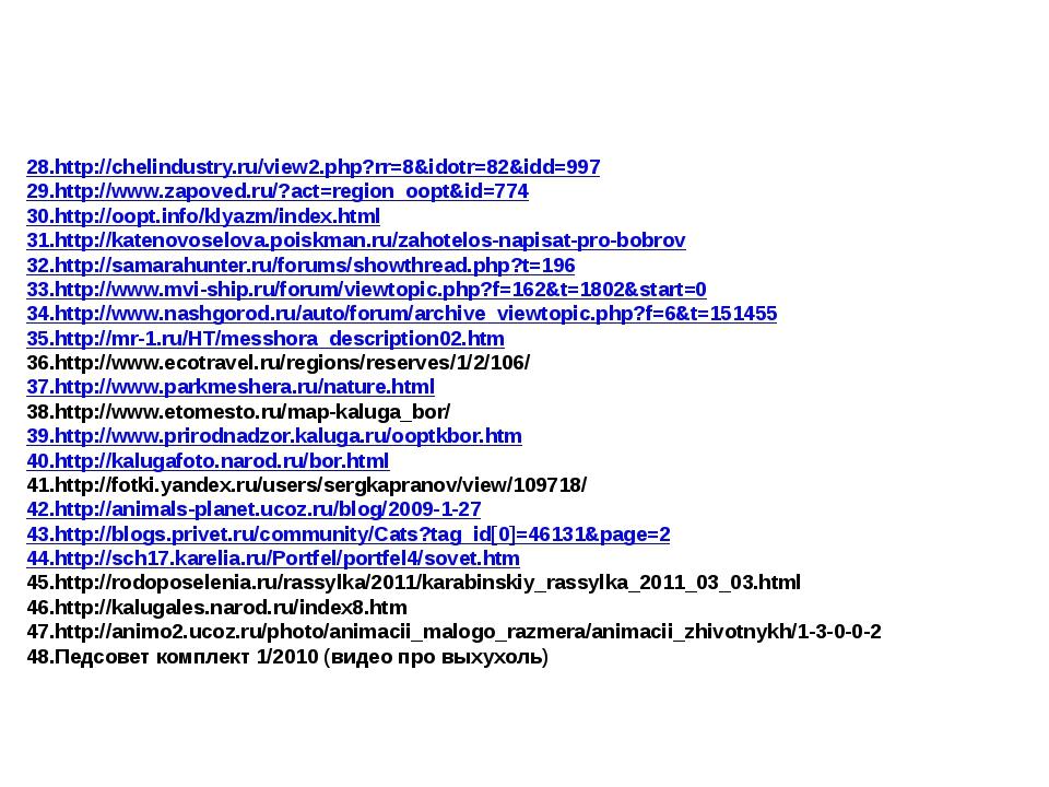 28.http://chelindustry.ru/view2.php?rr=8&idotr=82&idd=997 29.http://www.zapov...
