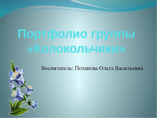 Воспитатель Потапова Ольга Васильевна Младший воспитатель Никитина Оксана Вас...
