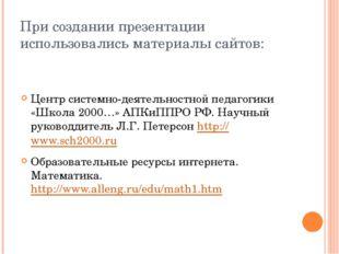 При создании презентации использовались материалы сайтов: Центр системно-деят