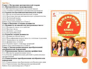 ЧАСТЬ 1 Глава 1. Построение математической теории § 1. Математическое моделир