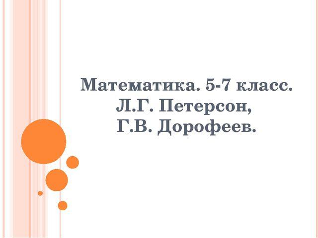 Математика. 5-7 класс. Л.Г. Петерсон, Г.В. Дорофеев.