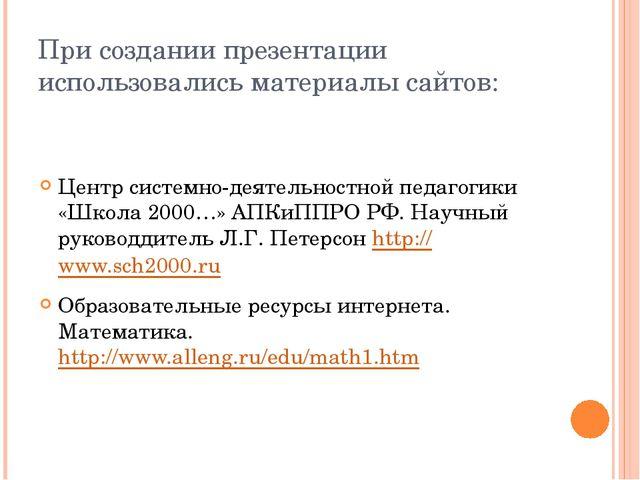 При создании презентации использовались материалы сайтов: Центр системно-деят...