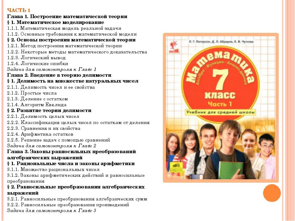 ЧАСТЬ 1 Глава 1. Построение математической теории § 1. Математическое моделир...