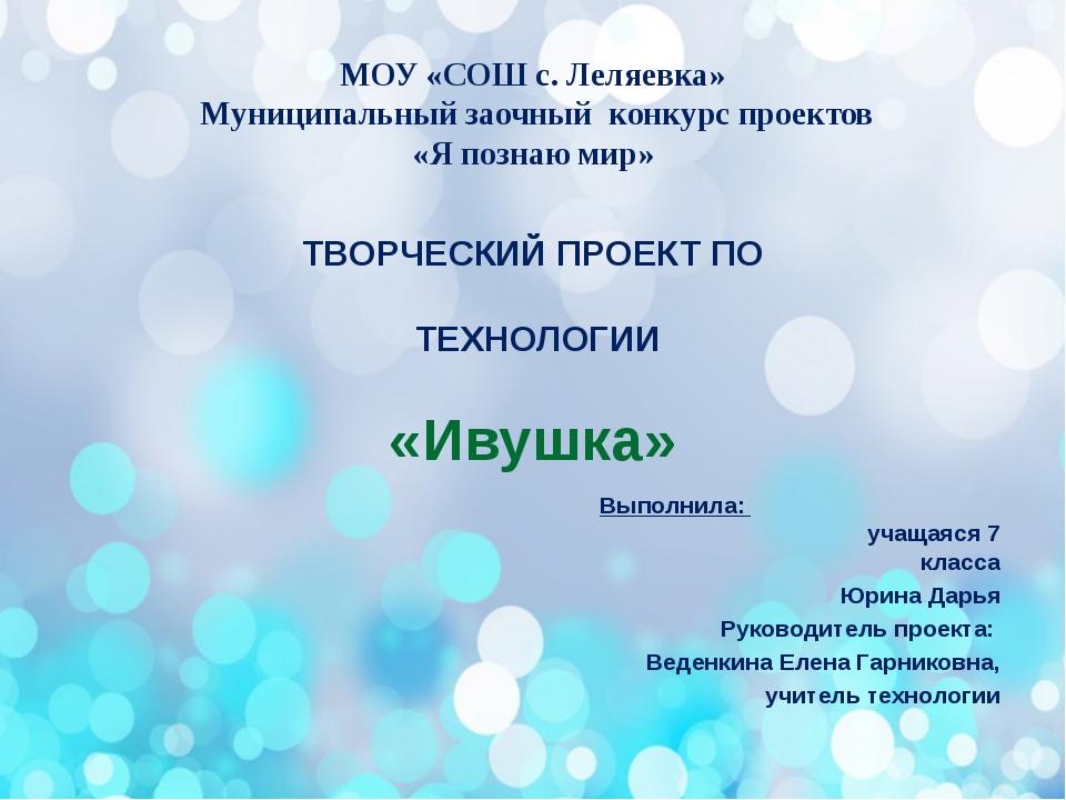 Выполнила: учащаяся 7 класса Юрина Дарья Руководитель проекта: Веденкина Елен...