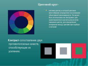 . система цветов, в которой цветовое многообразие упорядочено на основании об