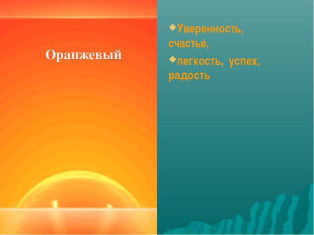 Уверенность, счастье, легкость, успех, радость Оранжевый