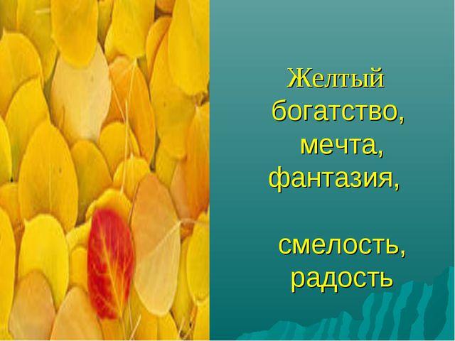 Желтый богатство, мечта, фантазия, смелость, радость