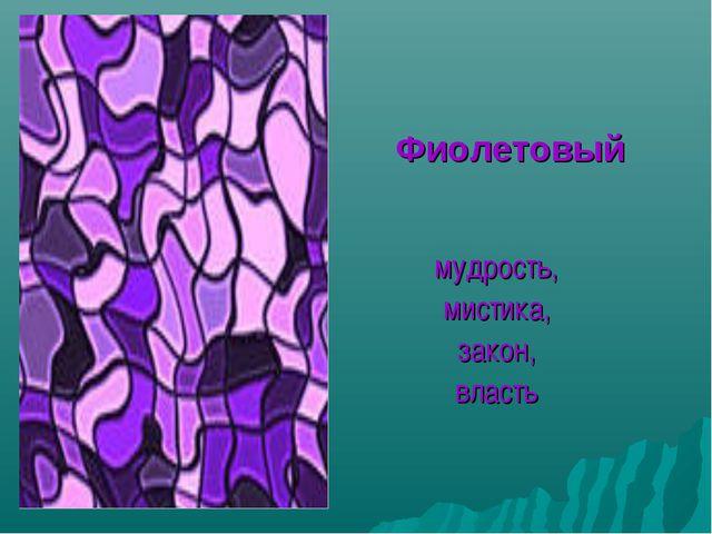 Фиолетовый мудрость, мистика, закон, власть