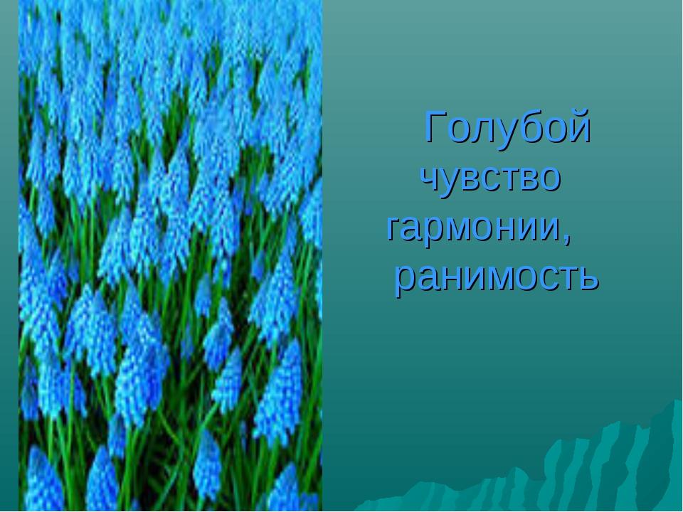 Голубой чувство гармонии, ранимость