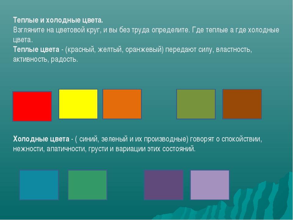 Теплые и холодные цвета. Взгляните на цветовой круг, и вы без труда определит...