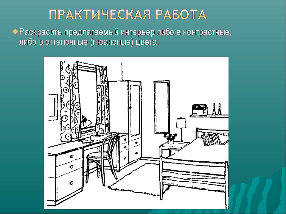 Раскрасить предлагаемый интерьер либо в контрастные, либо в оттеночные (нюанс...