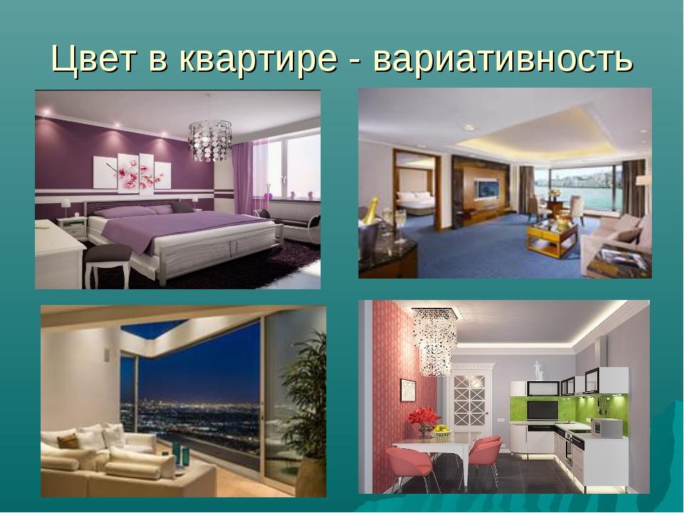 Цвет в квартире - вариативность
