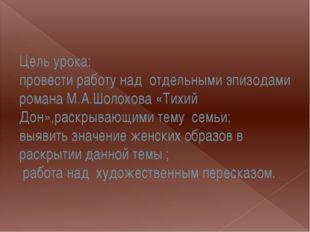 Цель урока: провести работу над отдельными эпизодами романа М.А.Шолохова «Тих