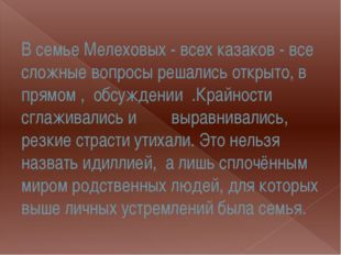 В семье Мелеховых - всех казаков - все сложные вопросы решались открыто, в пр