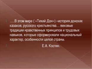 …..В этом мире ( «Тихий Дон») –история донских казаков, русского крестьянства