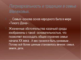 Патриархальность и традиции в семье Мелеховых. … Семья –основа основ народног
