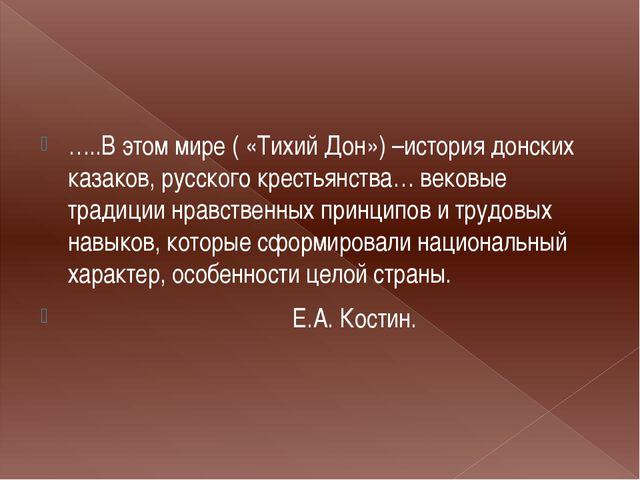 …..В этом мире ( «Тихий Дон») –история донских казаков, русского крестьянства...