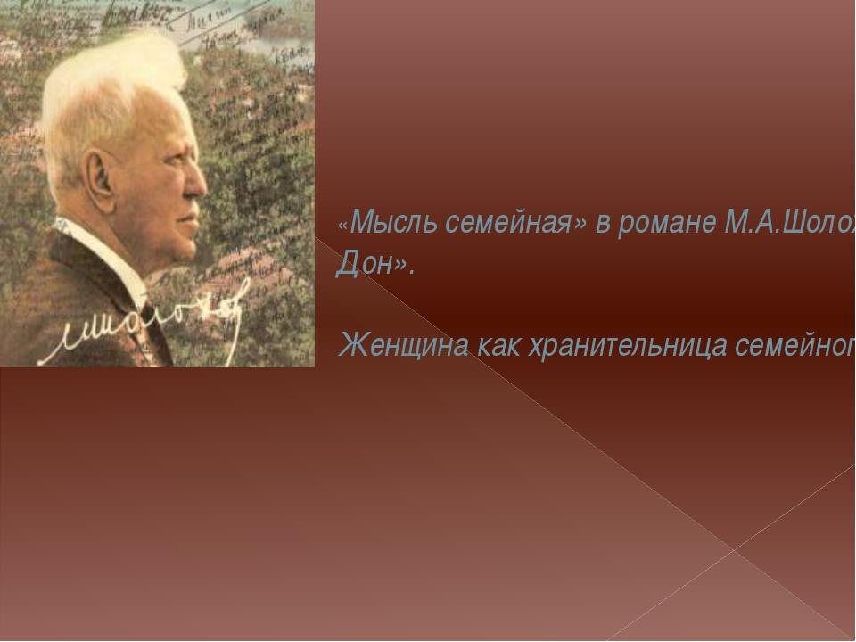 «Мысль семейная» в романе М.А.Шолохова «Тихий Дон». Женщина как хранительница...