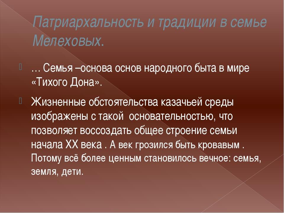 Патриархальность и традиции в семье Мелеховых. … Семья –основа основ народног...