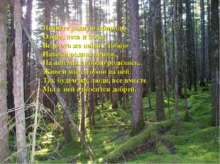 Любите родную природу- Озера, леса и поля. Ведь это же наша с тобою Навеки ро