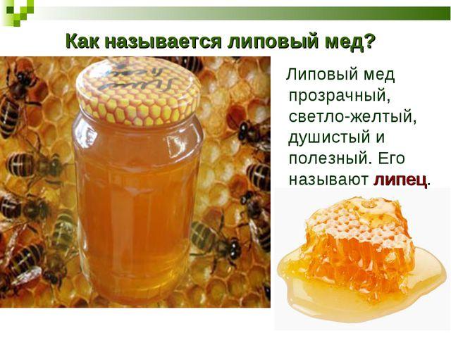 Как называется липовый мед? Липовый мед прозрачный, светло-желтый, душистый и...