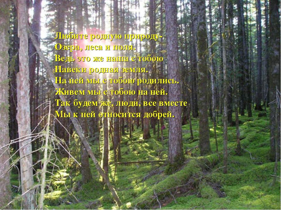 Любите родную природу- Озера, леса и поля. Ведь это же наша с тобою Навеки ро...