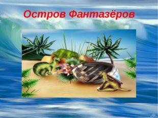 Остров Фантазёров