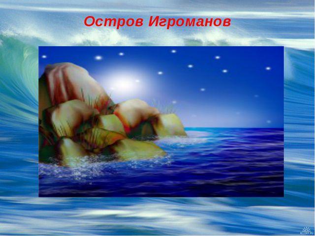 Остров Игроманов