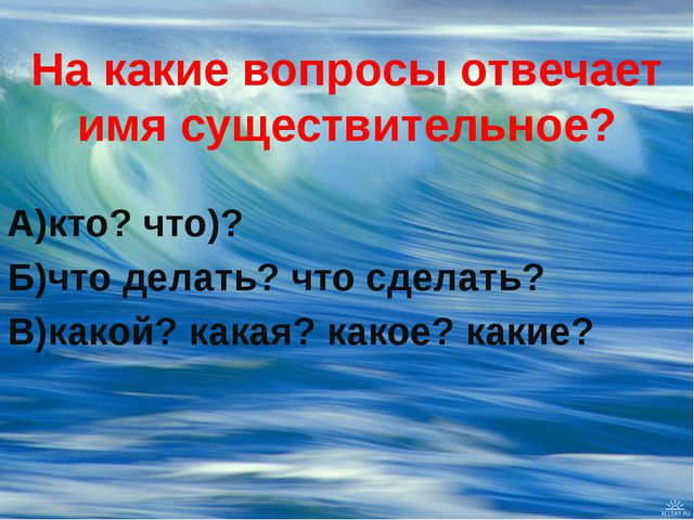 На какие вопросы отвечает имя существительное? А)кто? что)? Б)что делать? что...