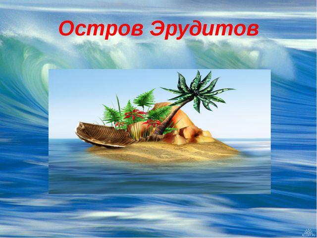 Остров Эрудитов