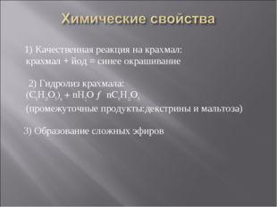 1) Качественная реакция на крахмал: крахмал + йод = синее окрашивание 2) Гид