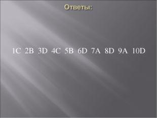 1C 2B 3D 4C 5B 6D 7A 8D 9A 10D