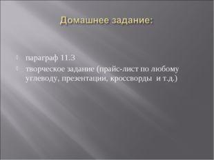 параграф 11.3 творческое задание (прайс-лист по любому углеводу, презентации,