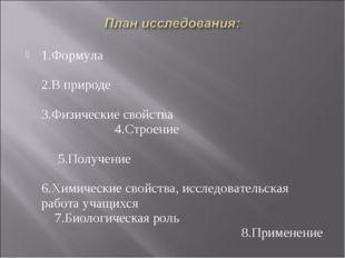 1.Формула 2.В природе 3.Физические свойства 4.Строение 5.Получение 6.Химическ