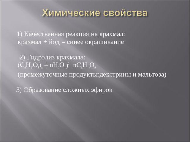 1) Качественная реакция на крахмал: крахмал + йод = синее окрашивание 2) Гид...