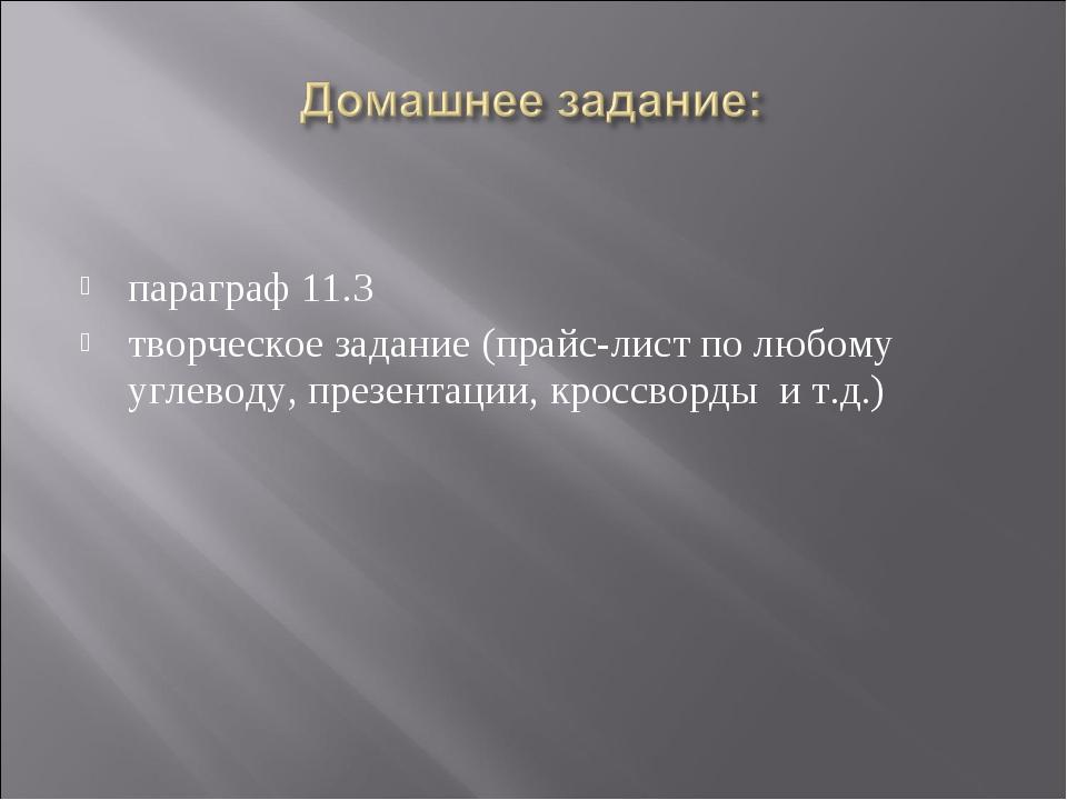 параграф 11.3 творческое задание (прайс-лист по любому углеводу, презентации,...