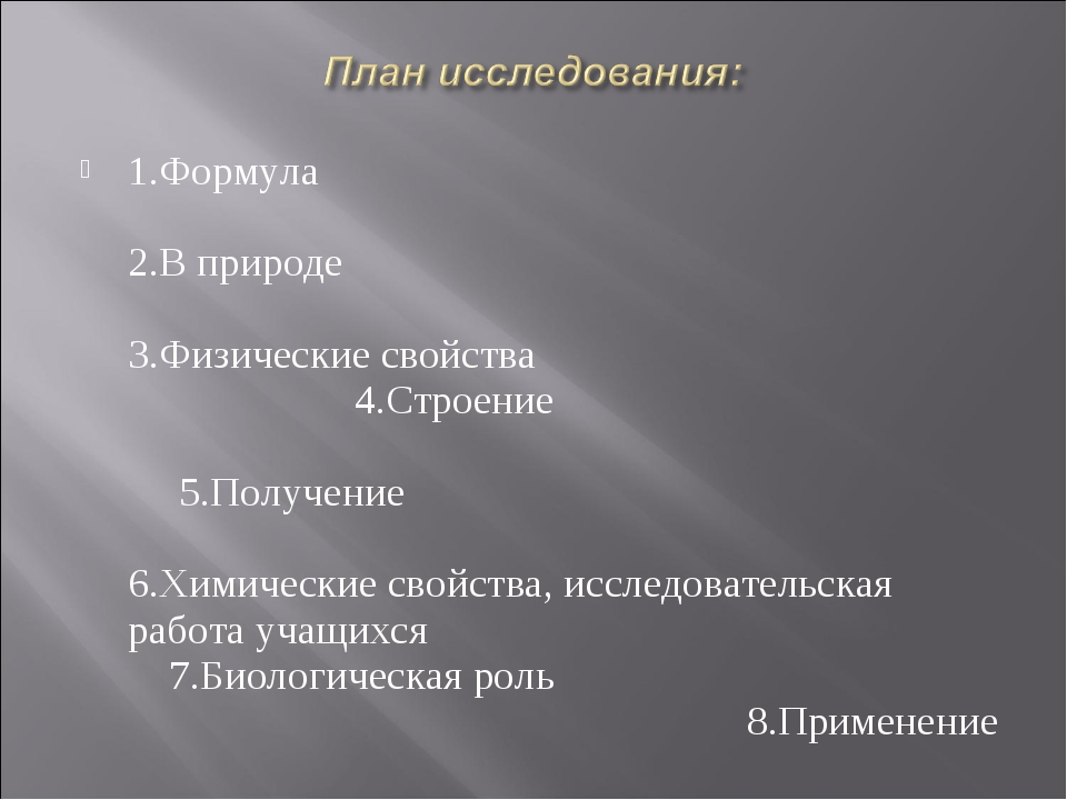 1.Формула 2.В природе 3.Физические свойства 4.Строение 5.Получение 6.Химическ...