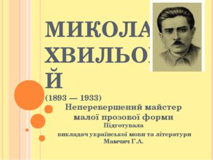 МИКОЛА ХВИЛЬОВИЙ (1893 — 1933) Неперевершений майстер малої прозової форми Пі