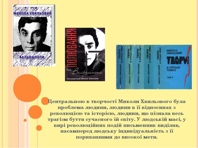 Центральною в творчості Миколи Хвильового була проблема людини, людини в її в...