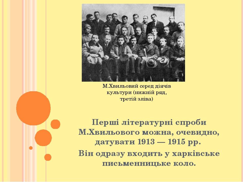 Перші літературні спроби М.Хвильового можна, очевидно, датувати 1913 — 1915 р...