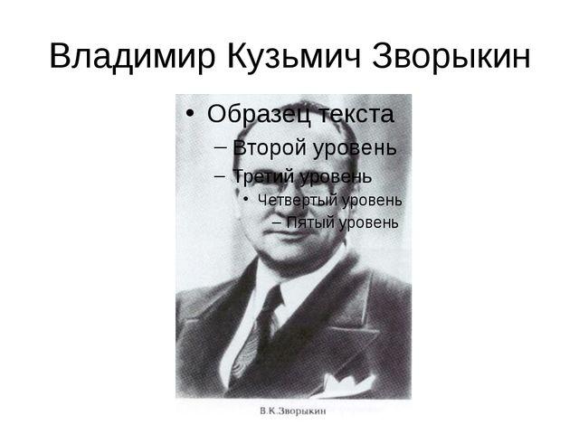 Владимир Кузьмич Зворыкин
