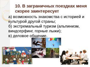 10. В заграничных поездках меня скорее заинтересует а) возможность знакомства