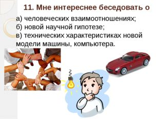 11. Мне интереснее беседовать о а) человеческих взаимоотношениях; б) новой на