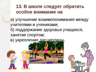 13. В школе следует обратить особое внимание на а) улучшение взаимопонимания