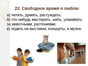 22. Свободное время я люблю а) читать, думать, рассуждать; б) что-нибудь маст