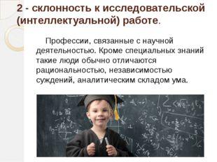 2 - склонность к исследовательской (интеллектуальной) работе. Профессии, связ
