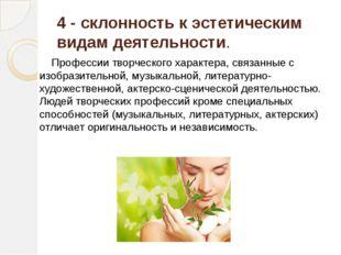4 - склонность к эстетическим видам деятельности. Профессии творческого харак