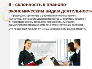6 - склонность к планово-экономическим видам деятельности. Профессии, связанн